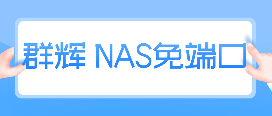 实现群辉NAS免端口访问教程