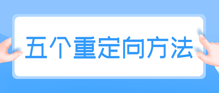 5个方法将不带www的根域名301重定向到www主域名